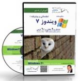CD آموزشی Windows 7