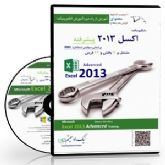 CDآموزشی Advanced Excel 2013